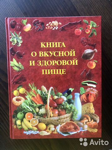 Книга о питании  89080159754 купить 1