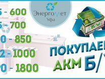 Аккумулятор 6ст-60 Автофан завод Аком