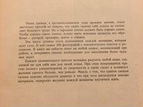 Книга А.Януш «Мы шьём сами» Гизлегпром 1957г