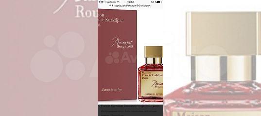 Baccarat Rouge 540 Extrait De Parfum купить в москве на Avito