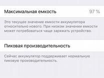 iPhone 7 256 гб — Телефоны в Санкт-Петербурге