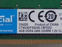 Оперативка DDR4 плашки по 4Гб — Товары для компьютера в Новосибирске
