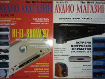 """Журналы """"Аудио Магазин"""" 1995-1999, 2003"""