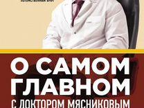 А. Мясников. О самом Главном. PDF