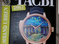 Каталог Часы 2017