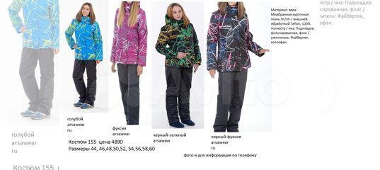 d472896f5f40 Женские зимние костюмы для прогулок купить в Москве на Avito — Объявления  на сайте Авито