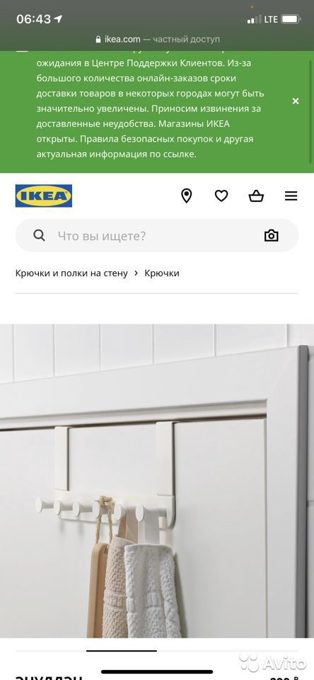 Дверная вешалка  89130528222 купить 3