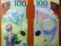 Памятные купюры 100 рублей к Чемпионату Мира по фу