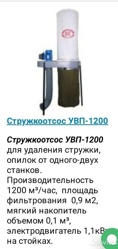 Стружкоотсос Консар увп 1200  89505900879 купить 1