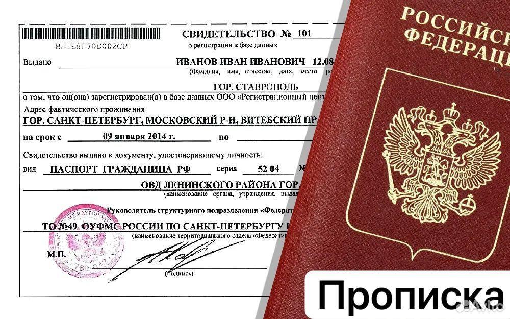Временная регистрация в Свободном