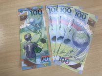 Банкноты 100 руб футбольные