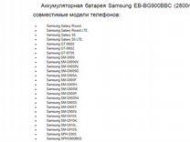 SAMSUNG Galaxy S5 и др Аккумулятор