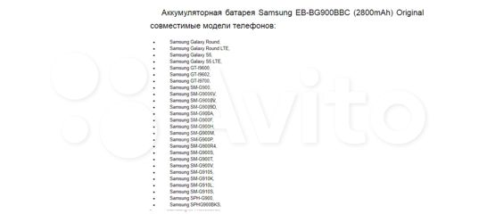 SAMSUNG Galaxy S5 Аккумулятор