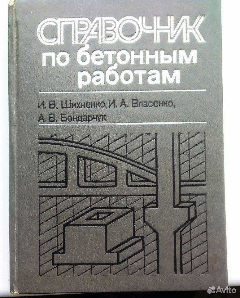 Справочник по бетонным работам