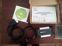 Диагностическое оборудование CDP+