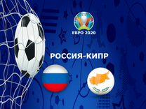 Футбол Россия-Кипр Премиум места