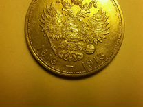 Монета 300 лет династии романовых