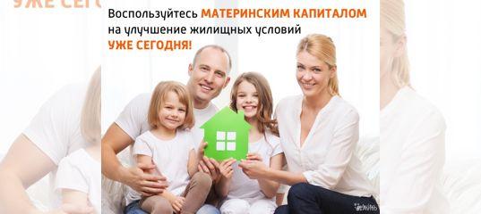 Улучшение жилищных условий материнским капиталом
