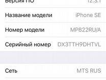 iPhone se space grey 32gb