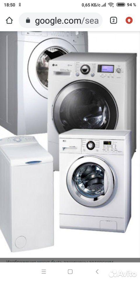 Ремонт стиральных машин  89648815622 купить 1