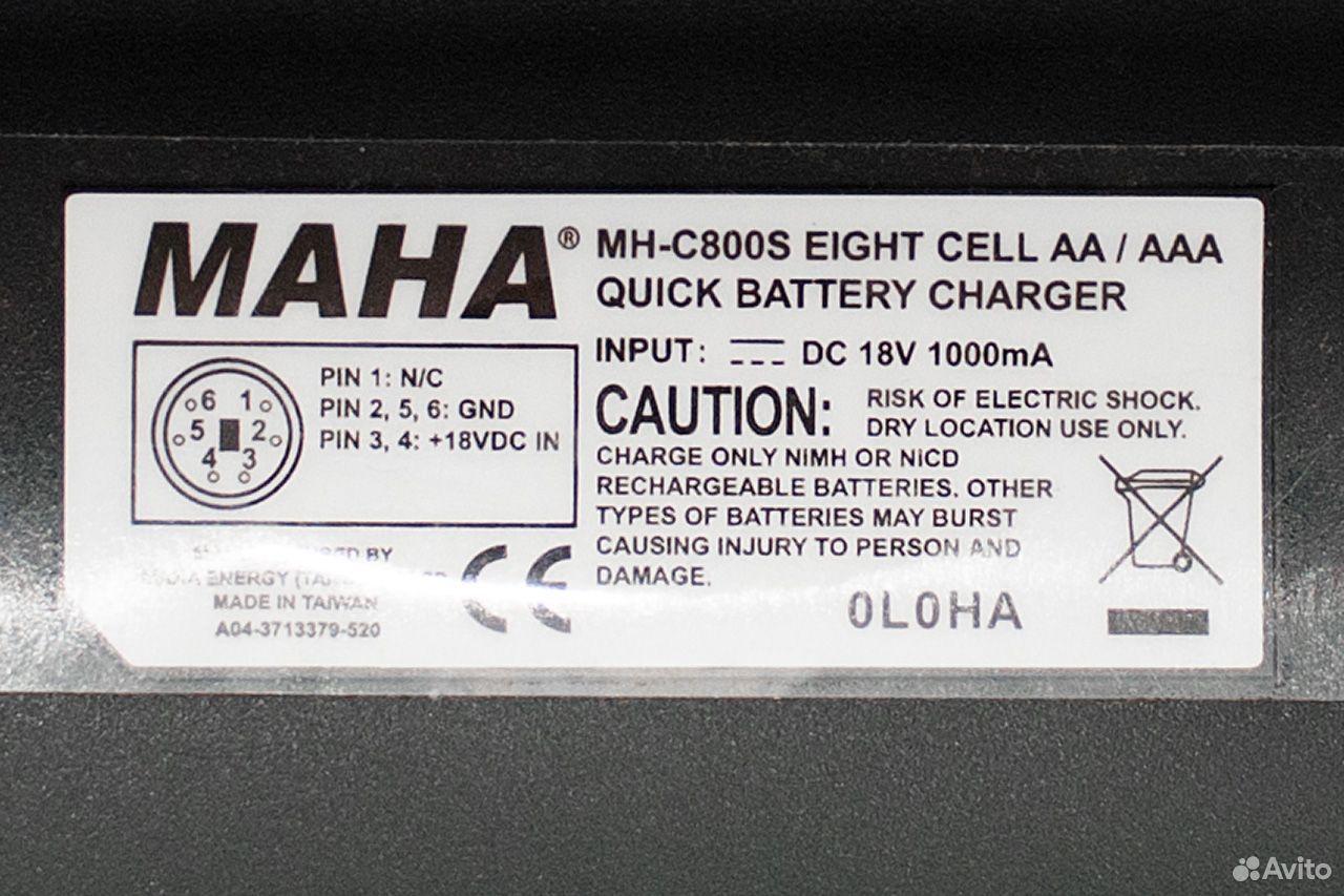 Зарядное устройство maha powerex MH-C800S  89058397026 купить 2