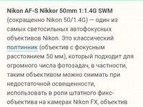 Объектив Nikkor 50 1.4g