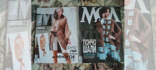 журнал мод шапочки шали и пончо купить в москве на Avito