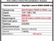 Ноутбук Lenovo B560-20068 б/у