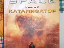 Книга Dead space катализатор, Новая