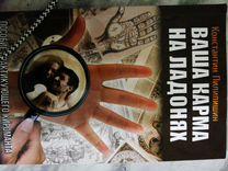 Книга по Хиромантии