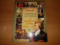 Книга Мировая История. Новое время. 19 век