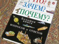 Энциклопедия «Что Зачем Почему»