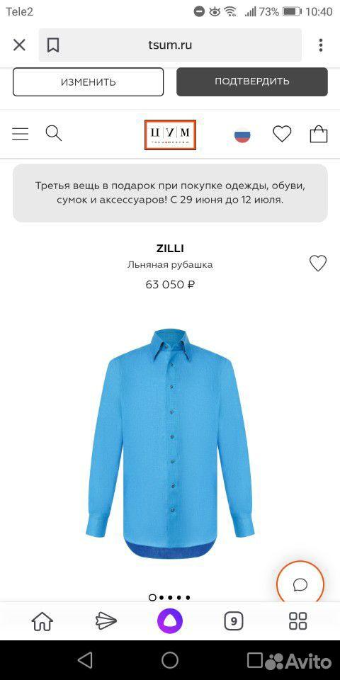 Сорочка Zilli  89136601695 купить 8