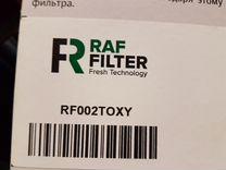 Фильтр салона противоаллергенный RAF RF002toxy