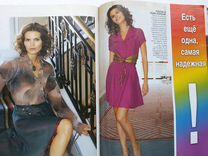 Журнал Burda 8/2004