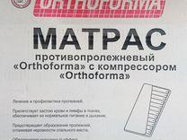 Матрас противопролежневый orthoforma модель М 0021