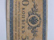 Денежный знак 50 копеек 1915-1917г