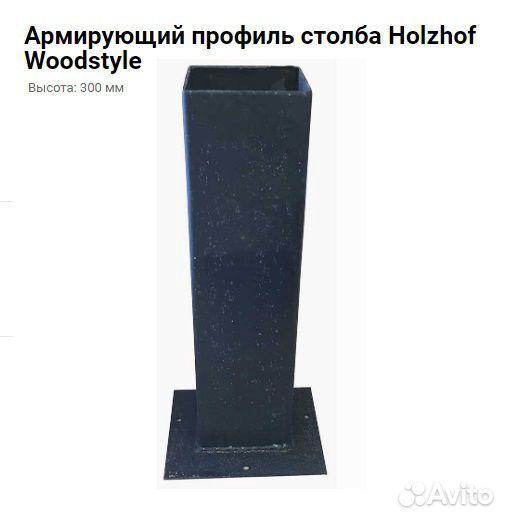 Секция ограждения Holzhof Woodstyle  89119320388 купить 6