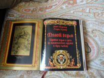 Молот ведьм. подарочное коллекционное издание