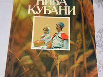 Фотоальбом Нива Кубани