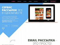 Раскрученный сервис для мощного бизнеса на Email